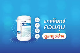 CALLOX กระตุ้นการเผาผลาญในร่างกาย