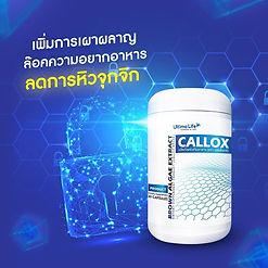 CALLOX ช่วยเพิ่มการเผาผลาญ และลดการอยากอาหาร