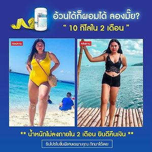 ทาน CALLOX ลดน้ำหนัก 10 กิโลภายใน 2 เดือน