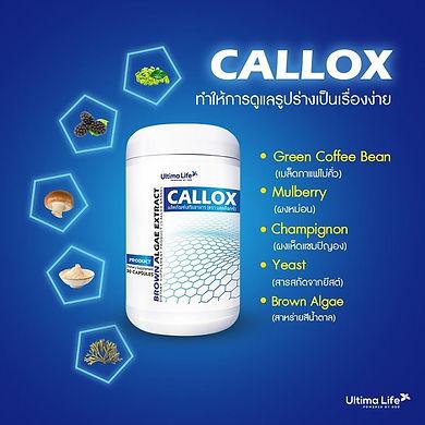 CALLOX ทำให้การดูแลรูปร่างเป็นเรื่องง่าย