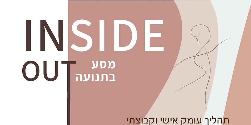 Inside Out- מסע בתנועה