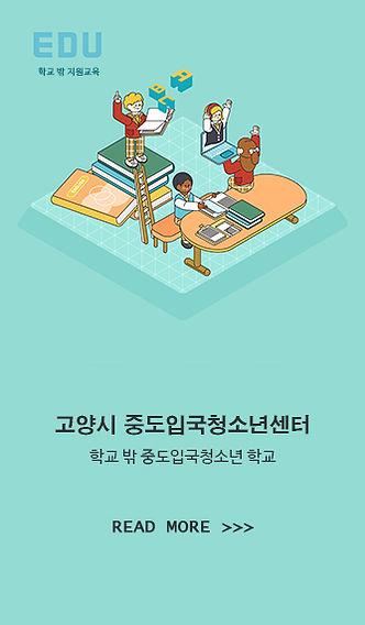 교육지원사업_중도입국청소년센터.jpg