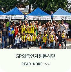 외국인주민지역사회 협의체-GP외국인자원봉사단.jpg
