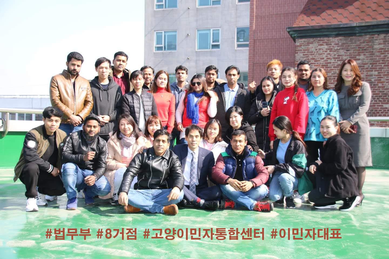 9.고양이민자통합센터 이민자대표들의 모임