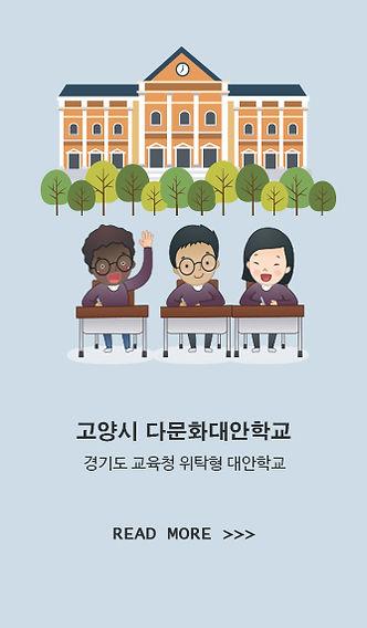 교육지원사업_다문화대안학교.jpg