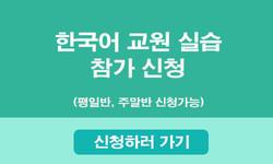 슬라이드쇼_한국어교원참관신청