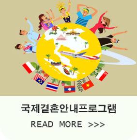 지원사업-국제결혼안내.jpg