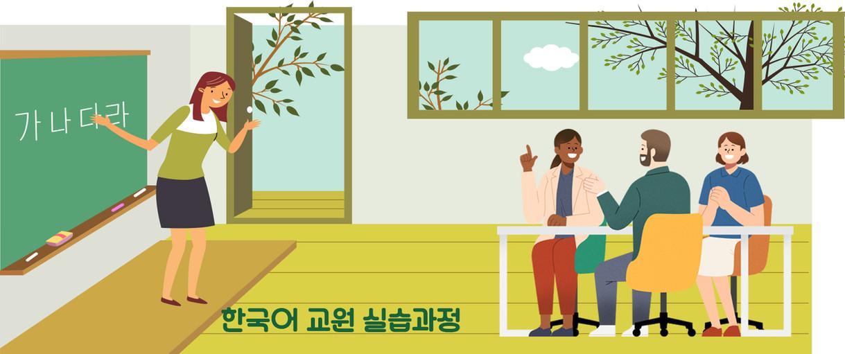 한국어교원실습과정 신청자모집.jpg