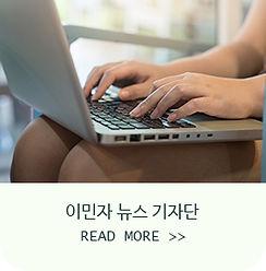 외국인주민지역사회 협의체-이민자뉴스기자단.jpg