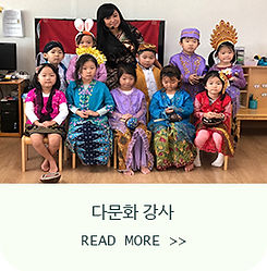외국인주민지역사회 협의체-세계시민교육강사.jpg