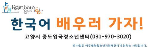 레인보우스쿨 한국어배우러가자.jpg