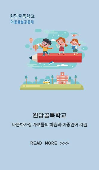 교육지원사업_원당골목학교.jpg