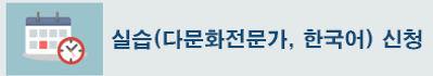 공지사항-다문화사회전문가_한국어 시습과정 신청하기.jpg