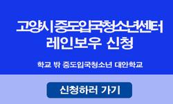 슬라이드쇼_고양시중도입국청소년