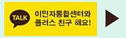 sns_카카오톡친구되기 최종.jpg