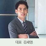 조직도_대표김세영.jpg