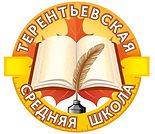 терентьевкая школа