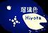 アメブロ 瑠璃色Hiyota