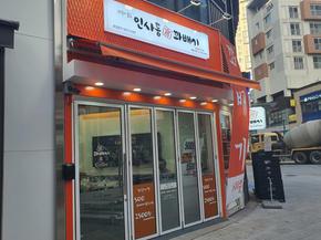 송파 위례직영점1