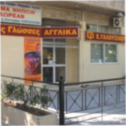 Αρτάκης 87, 17124 Νέα Σμύρνη | 210.93135222 |  Κέντρα Ξένων Γλωσσών Ε. Γαλουζίδου | Νέα Σμύρνη | Αθήνα