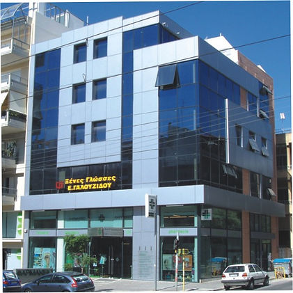 Ε. Βενιζέλου 124, 17122 Νέα Σμύρνη | 210.9347365 |  Κέντρα Ξένων Γλωσσών Ε. Γαλουζίδου | Νέα Σμύρνη | Αθήνα