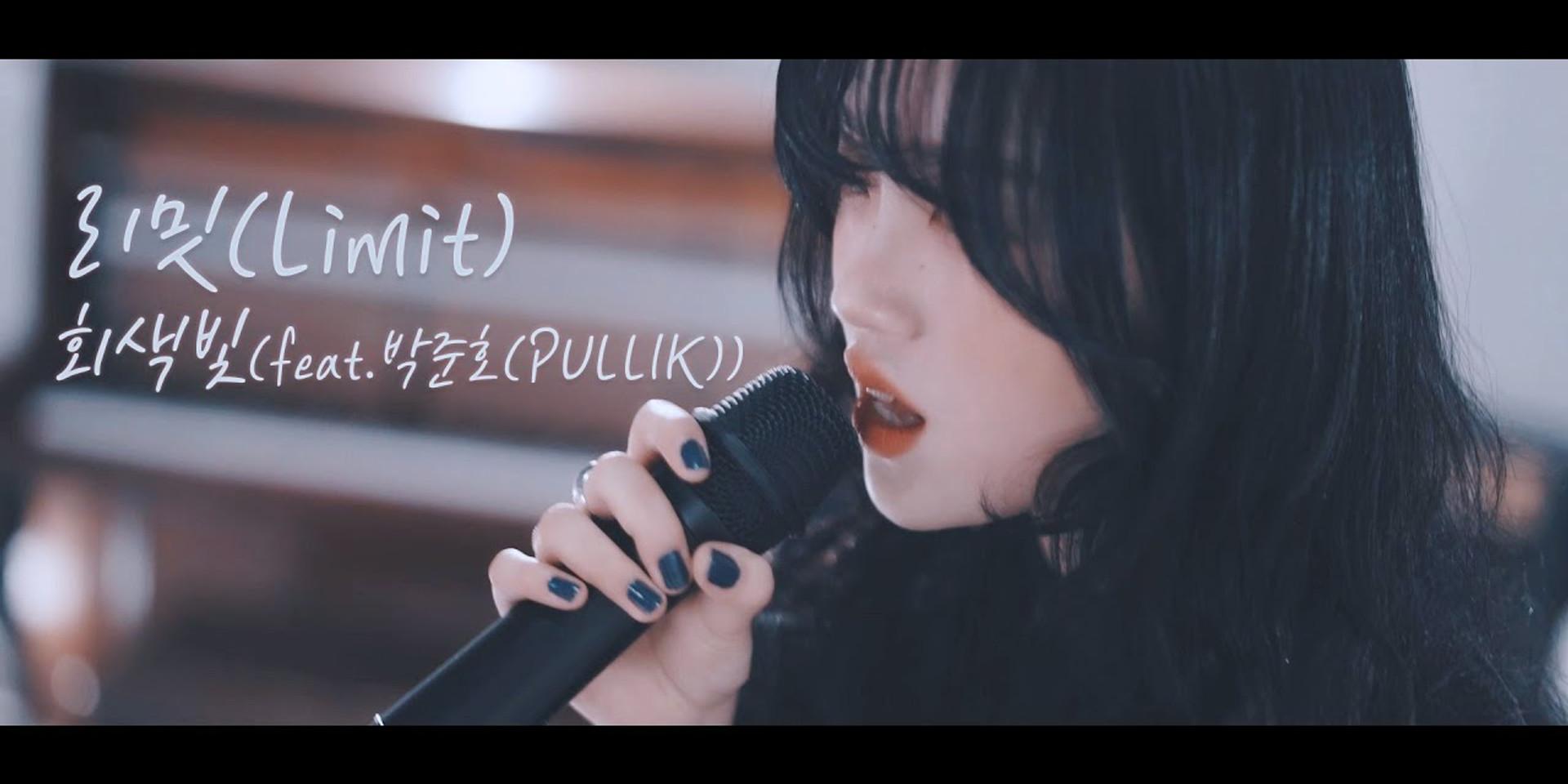 [LIVE CLIP] 리밋(Limit) - 회색빛(Feat.박준호(PULLIK))