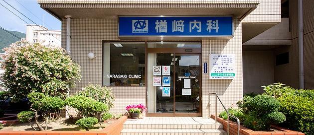 楢﨑内科医院