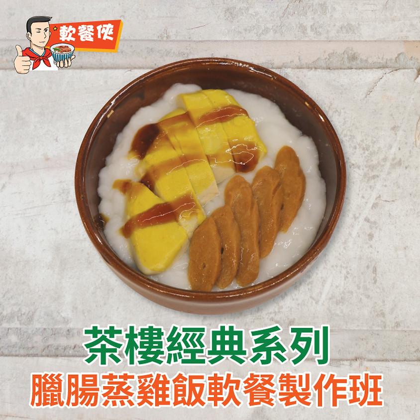 茶樓經典系列:臘腸蒸雞飯軟餐製作班