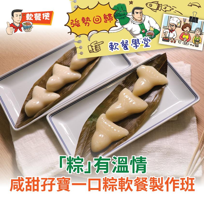 (名額已滿,多謝支持)「粽」有溫情:咸甜孖寶一口粽軟餐製作班