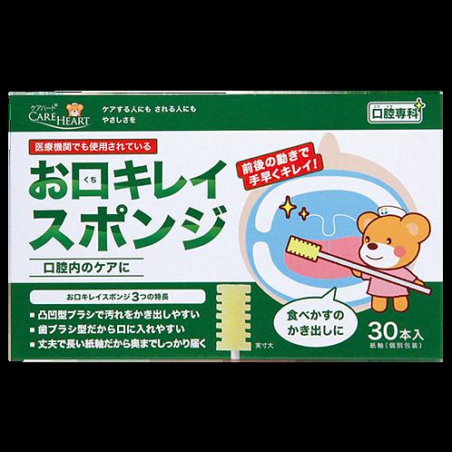 日本 CARE HEART 口腔清潔用海綿棒 (凹凸形) 30支