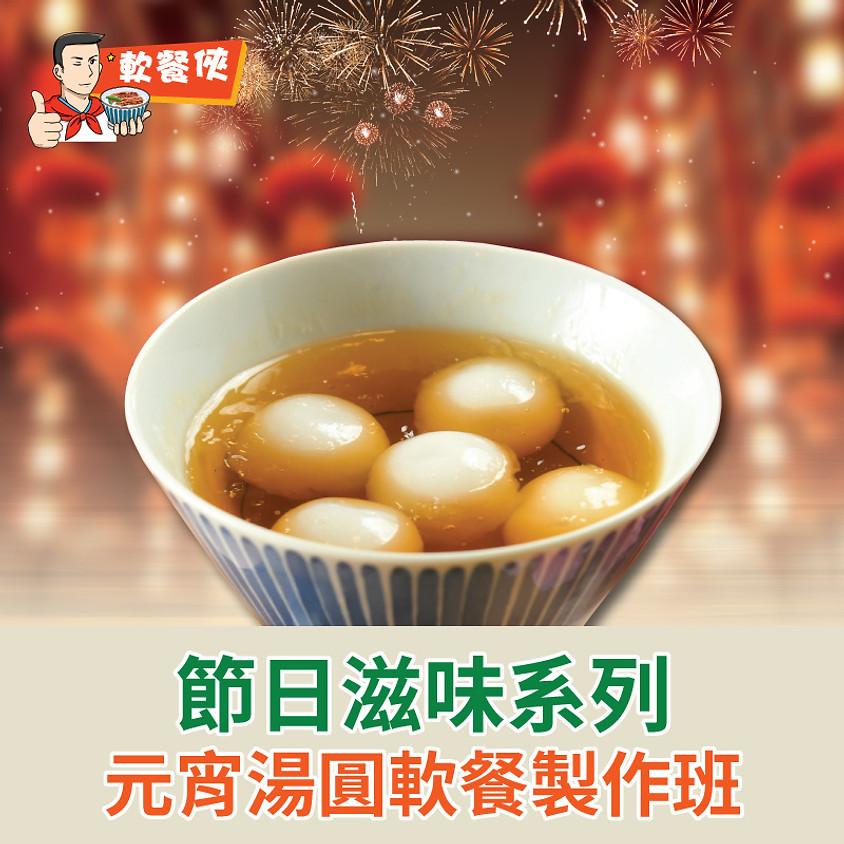 節日滋味系列:元宵湯圓軟餐製作班 (1)
