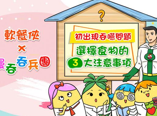 【軟餐俠x慢吞吞兵團】初出現吞嚥問題 選擇食物的3大注意事項