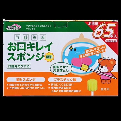 日本 CARE HEART 口腔清潔用海綿棒 (星形) 65支