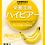 Thumbnail: 日本厚利加營養支援 Hipiar 飲料