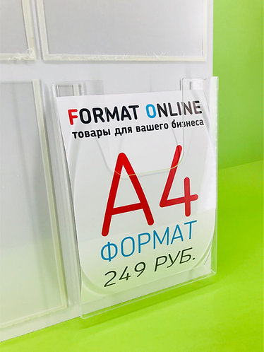 Карман А4 объемный