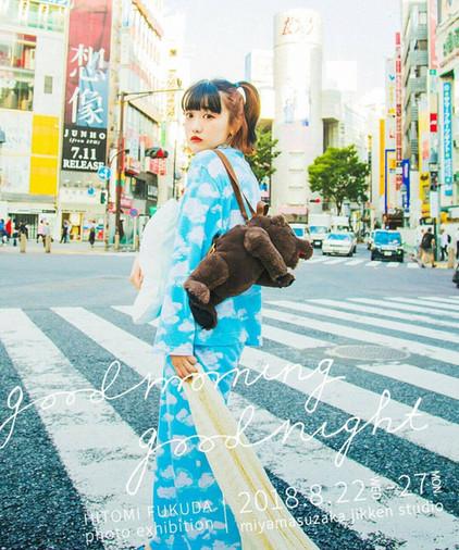 福田瞳さんの写真展に行ってきました!