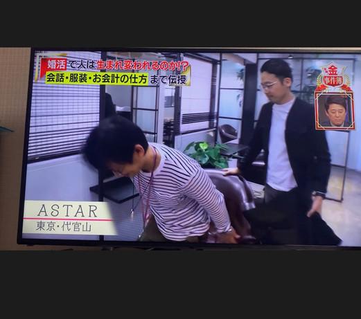 8/25放送 フジテレビ「金の事件簿」