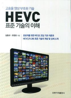 HEVC 표준 기술의 이해 도서 출간