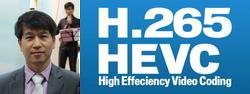 심동규 교수(컴퓨터공학과) 연구팀, 영상압축표준 'HEVC(H.265)' 특허풀 참여