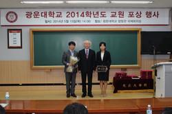 심동규 교수님 2014년도 광운대학교 화도 학술상 수상