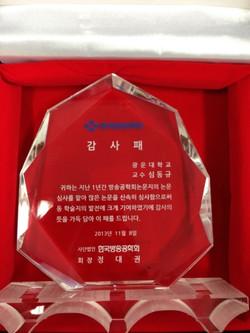 심동규 교수님 방송공학회 감사패 수상