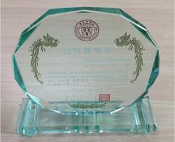광운대학교 산학협력상 수상