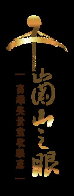崗山之眼logo(確稿)-05.png