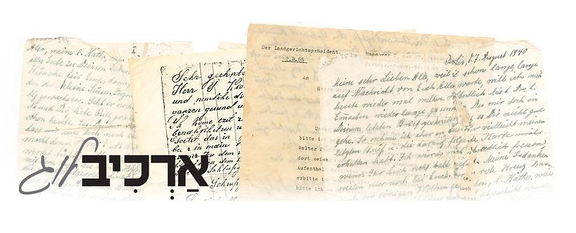 מכתבים ישנים, ארכיון משפחתי, ארכיבלוג, Archivlog