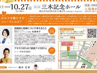 岡山 結婚応援イベント トークショー