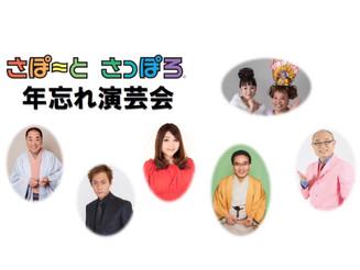 北海道 芸人&タレント 会館イベント
