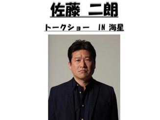 兵庫 俳優 学園祭トークショー