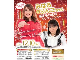 岡山 タレント クリスマスディナーショー