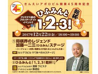 大阪 アポロ・ルシアスビル トークショー