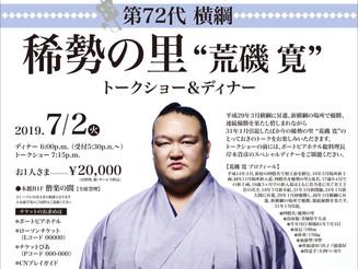 兵庫 ホテル 元横綱トークショー